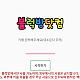 http://www.blockbang.com/data/editor/1903/thumb-a6d2a8139437802c998a5cd3a5a7c2ef_1552876344_6491_80x80.png